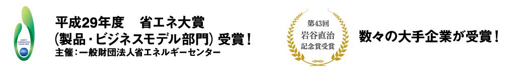 平成29年度 省エネ大賞 (製品・ビジネスモデル部門)受賞! 主催:一般財団法人省エネルギーセンター。数々の大手企業が受賞!